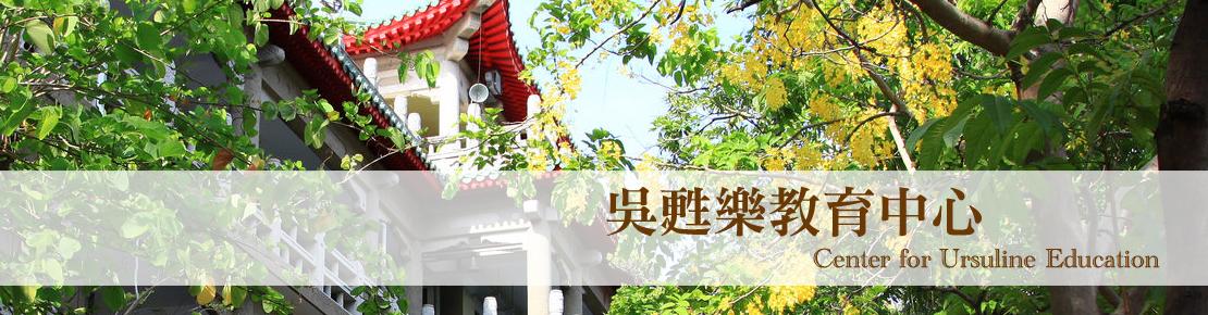 吳甦樂教育中心